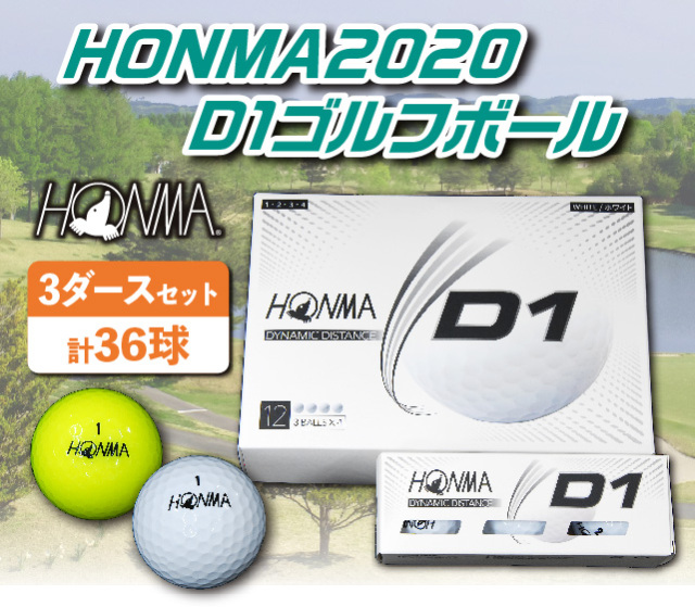ホンマ2020_D1ゴルフボール