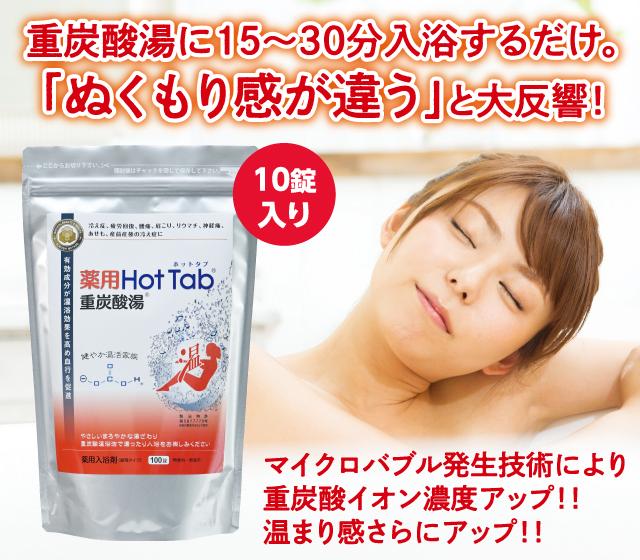 薬用Hot Tab重炭酸湯