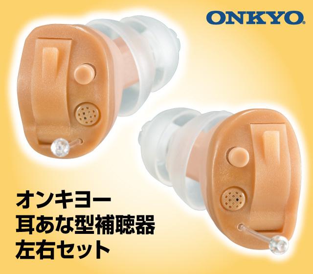 オンキヨー 耳あな型補聴器 左右セット