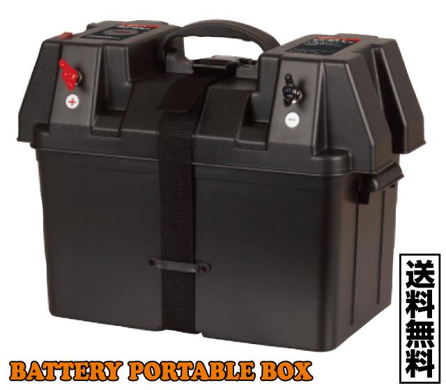 バッテリーポータブルボックス