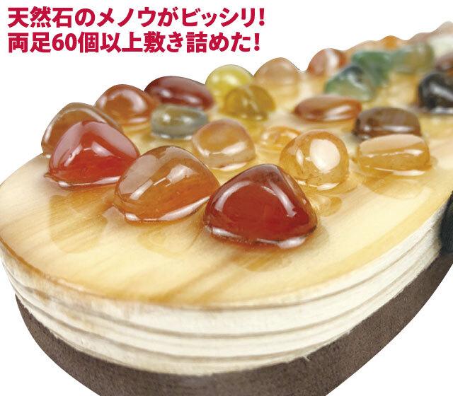メノウ石畳サンダル