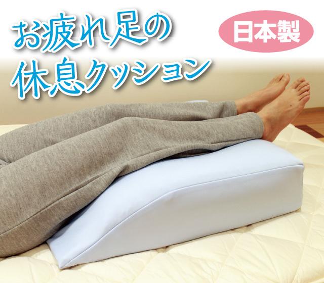 お疲れ足の休息クッション
