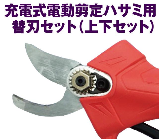 充電式電動剪定ハサミ用 替刃セット(上下セット)