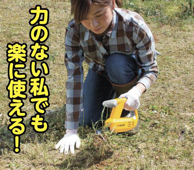 充電式除草バイブレーター