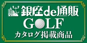 ゴルフバナーカタログ掲載s