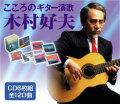こころのギター演歌 木村好夫