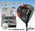 SD-01ti+ボール