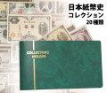 日本紙幣の歴史20種コレクション