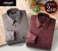 カシミヤ入りシャツ2色組