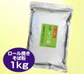 信州産 そば粉(ロール挽き)1kg