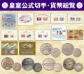 皇室公式切手・貨幣総覧