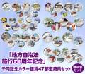 千円記念カラー銀貨47都道府県 地区別セット