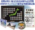 1000円カラープルーフ銀貨豪華額装限定版