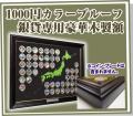 1000円カラープルーフ銀貨専用豪華木製額