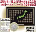 500円バイカラー・クラッド貨豪華額装版