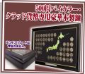 500円バイカラー・クラッド貨幣専用豪華木製額