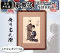 竹久夢二 「歌舞伎」 復刻木版画<梅川忠兵衛>