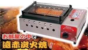 焼肉バナー