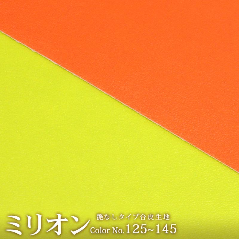 【メール便不可】合皮生地ミリオン[カラーNo,125~145](色数豊富なツヤなしタイプ)(0001-133-150) |PU/合皮/フェイクレザー/つや消し/無地/カラバリ豊富/衣装/ハンドメイド