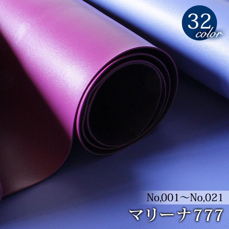 【メール便不可】マリーナ777[カラーNo.1~21](雑貨用・カラーバリエーションも豊富なレザー)(0016) | PVC フェイクレザー