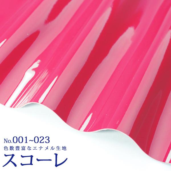【メール便不可】合皮生地 エナメル スコーレ[カラーNo,1~23](雑貨用・カラーバリエーションの多い合皮のエナメル生地)(0018) | PVC フェイクレザー