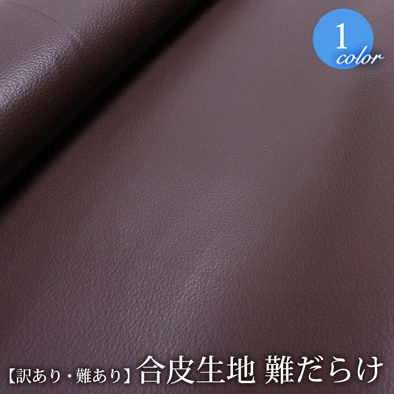 [訳あり・難あり]合皮生地難だらけ(0084)【メール便不可】 バッグ 合皮 フェイクレザー 生地 布地 布 合成皮革 PVC ワケあり 無地