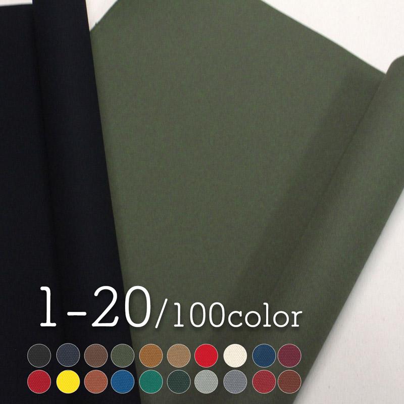8号帆布(No.1〜No.20)(0097)【メール便不可】コットン素材 一般タイプ 無地加工しやすい帆布生地 カラフルに全100色ご用意