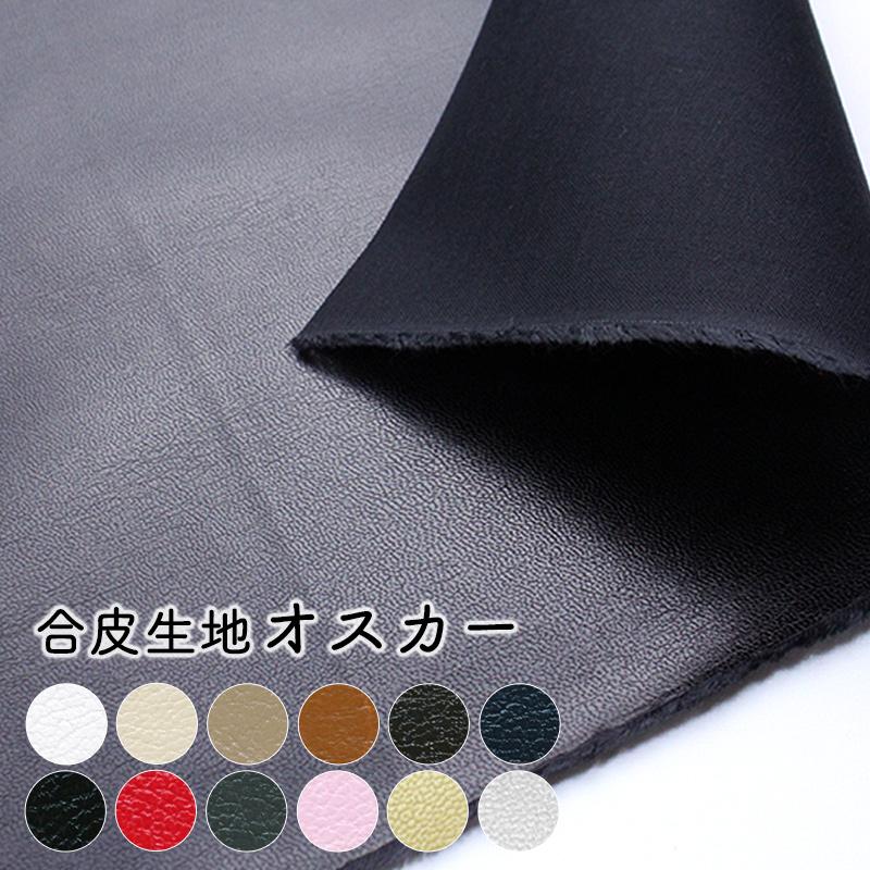 【メール便不可】合皮生地オスカー(0360) | 雑貨用,合成皮革,合皮,ハンドメイド,手作り,PU,フェイクレザー,薄手
