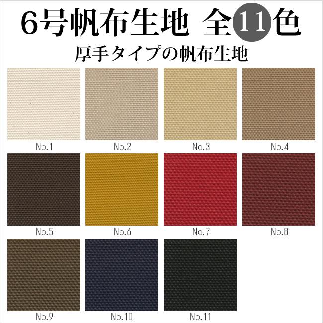 6号帆布 生地 無地(加工しやすいコットン素材・厚手タイプ)(0371)【メール便不可】