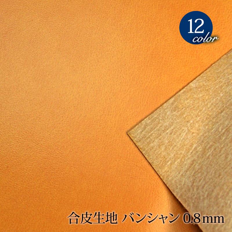 【メール便不可】合皮生地バンシャン0.8mm(0681)   雑貨,バック,財布,ポーチ,PVC,フェイクレザー