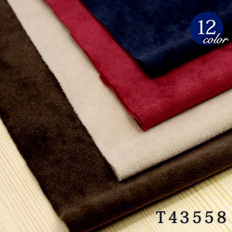 【メール便不可】T43558(ポリエステルで色落ちしにくいスエード生地) (0709)   スエード 生地 衣装 衣服