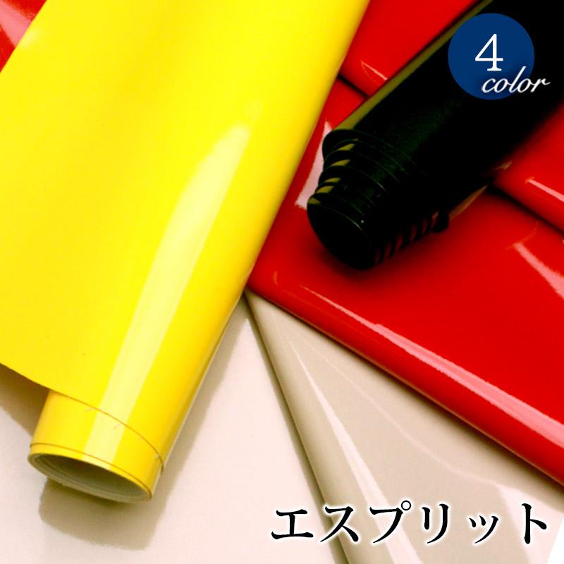 【メール便不可】合皮生地エナメル エスプリット(0806) | コスプレ エナメル生地 学園祭 文化祭 バッグ ハロウィン PVC フェイクレザー