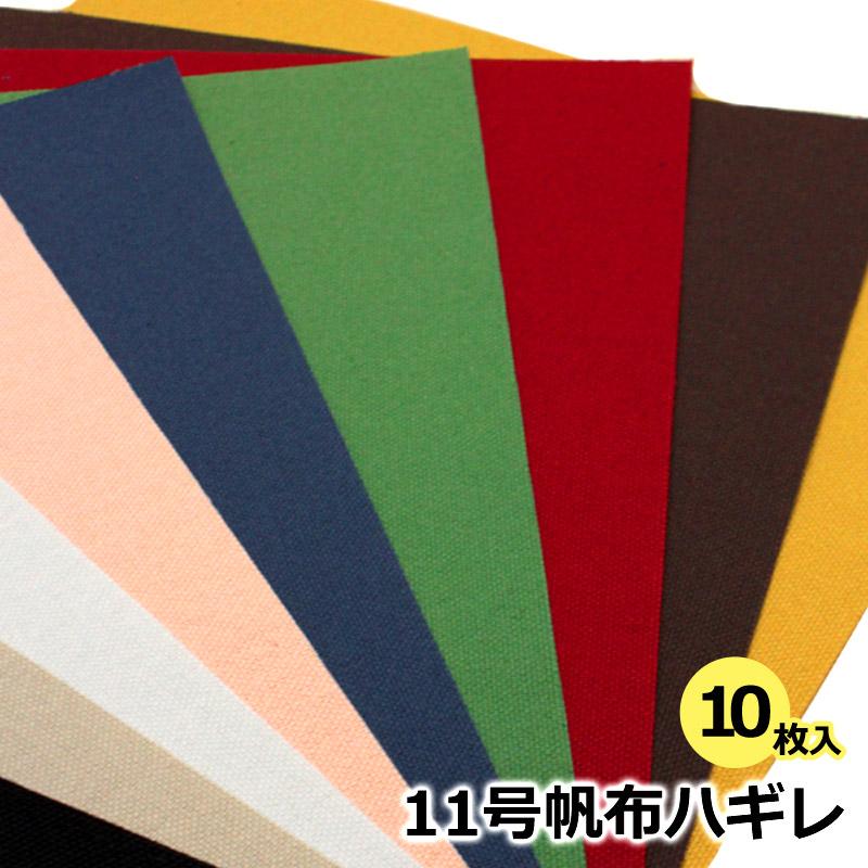 11号帆布ハギレセット〔はぎれ/端切れ/はんぷ〕(0853000)