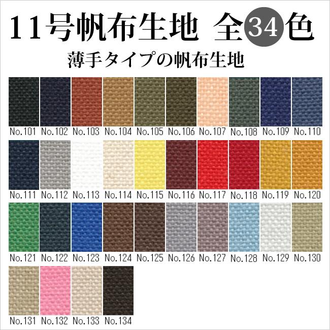11号帆布(No.101〜120)(0853)【メール便不可】コットン素材 薄手タイプ 全34色