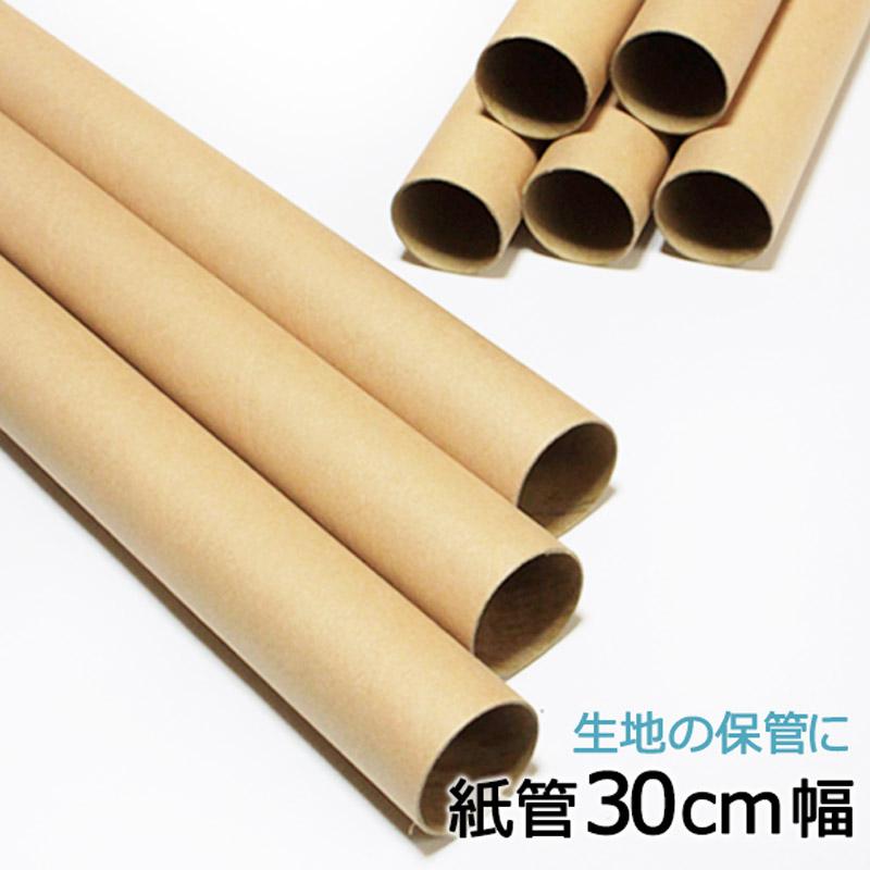 紙管30cm巾〔内径38mm・厚み1mm〕(1061-30)