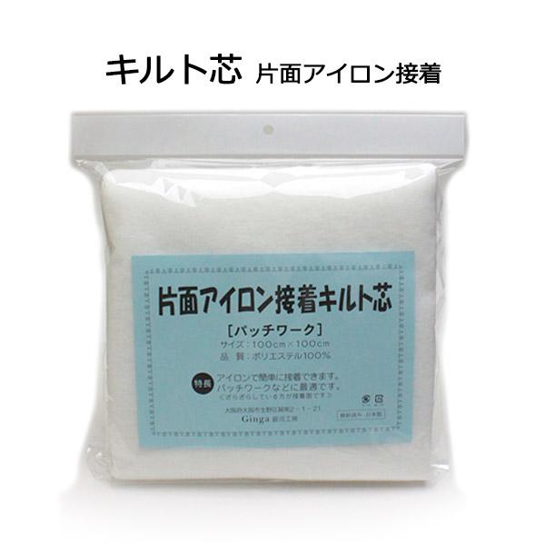 【メール便不可】キルト芯《片面アイロン接着》(1077-2) | キルト綿 パッチワーク 材料 手芸 手作り 副資材 日本製 接着芯