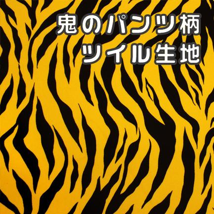 鬼のパンツ柄ツイル生地(1139)【メール便対応可能/1.5mまで】アニマル柄 シマウマ トラ ゼブラ タイガー 布 生地
