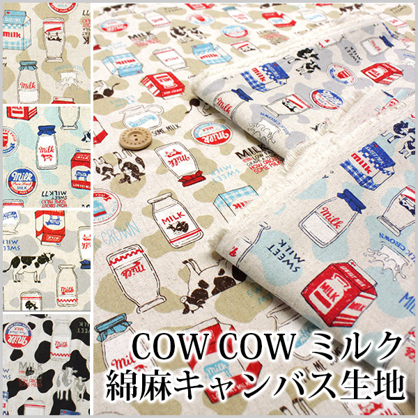 【メール便2mまで】COW COW ミルク 綿麻キャンバス生地(1185)[アニマル おしゃれ 生地 麻 布地 綿 バッグ ランチョンマット 布 雑貨 かわいい 子供] メール便OK