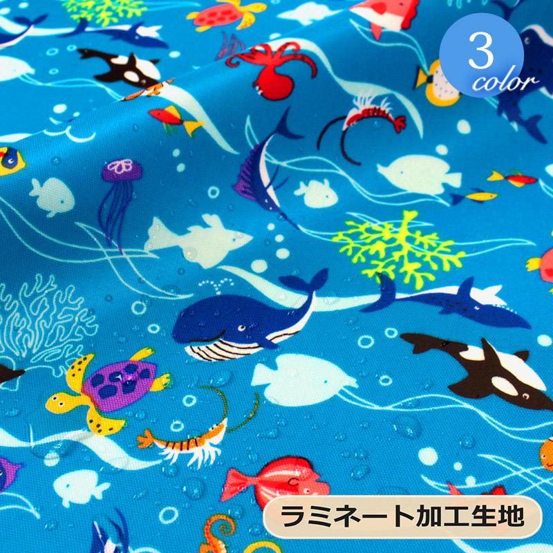水族館フレンドラミネート加工生地(1343)【メール便不可】 [魚 さかな  カメ ニモ レッスンバッグ ハンドメイド ラミネート]