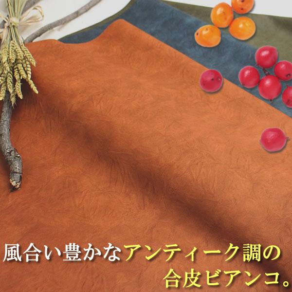 合皮生地 アンティーク調ビアンコ(1454)【メール便不可】 フェイクレザー
