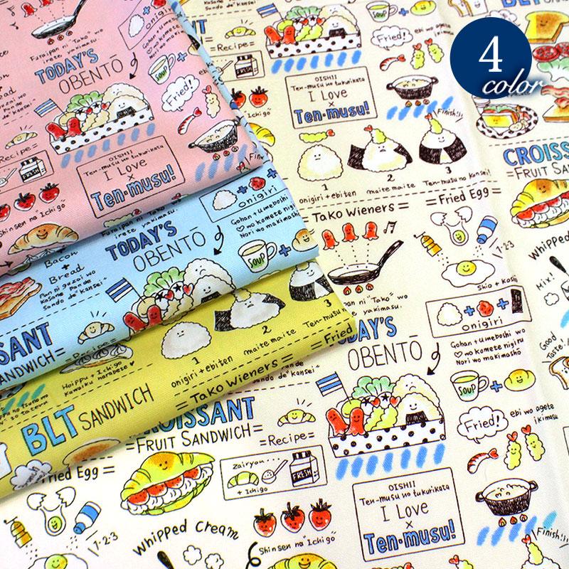 【メール便2mまで】にこにこお弁当レシピオックス生地(1515)|ピクニック,ランチ,おにぎり,お弁当,手作り,かわいい,いちご,キッズ,小物,入園,入学,綿100%,幼稚園,保育園,レッスンバッグ,メール便OK