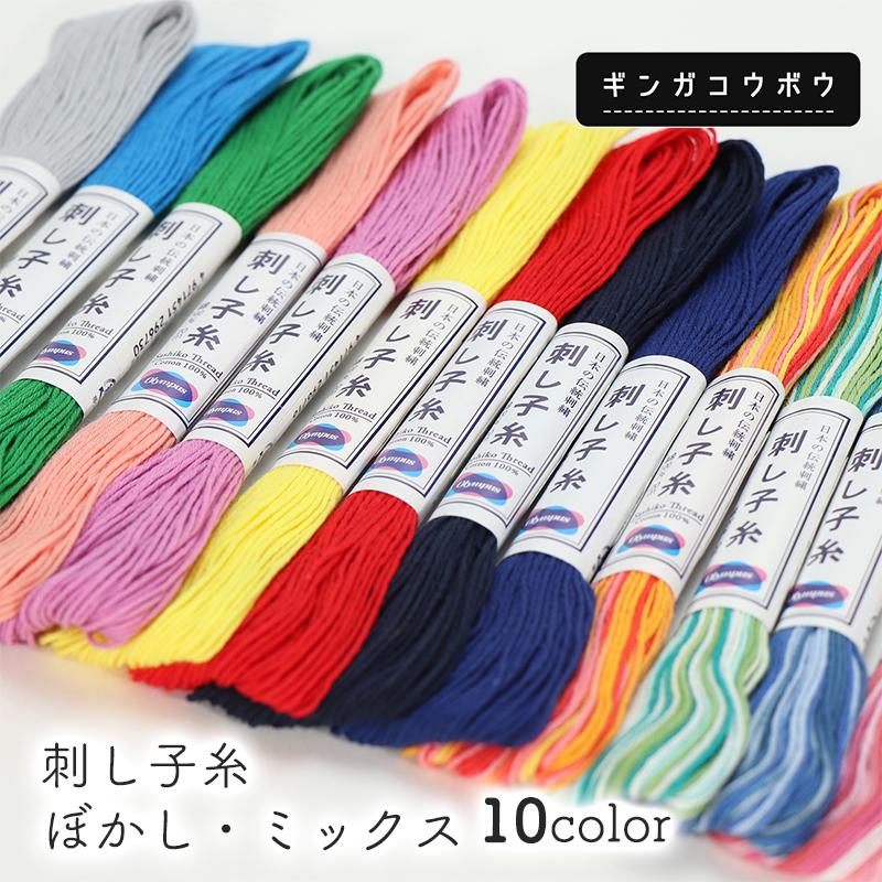 【メール便20個まで】◆刺し子糸ぼかし・ミックス (2186)