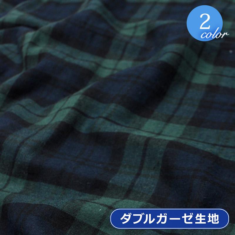 【メール便2mまで】ブラックウォッチダブルガーゼチェック生地(5389)   手作り 洋服 雑貨 メール便OK