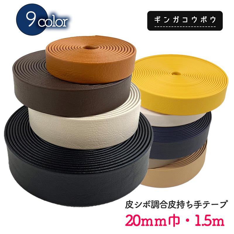 皮シボ調合皮持ち手テープ【20mm巾・1.5m巻】(6016)