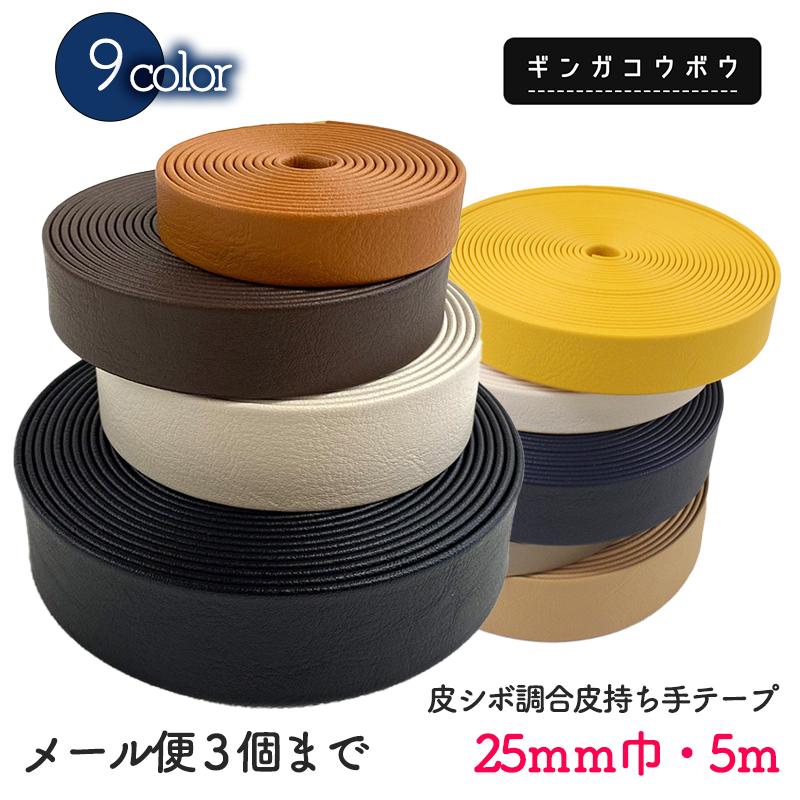 皮シボ調合皮持ち手テープ【25mm巾・5m巻】(6020)