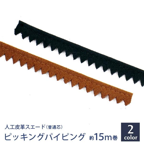 ◆人工皮革スエード ピンキングパイピング【普通芯/約15m巻】(6060)|スエード スエードコード パイピングコード コードパイピング 紐 手芸 裁縫 ソーイング