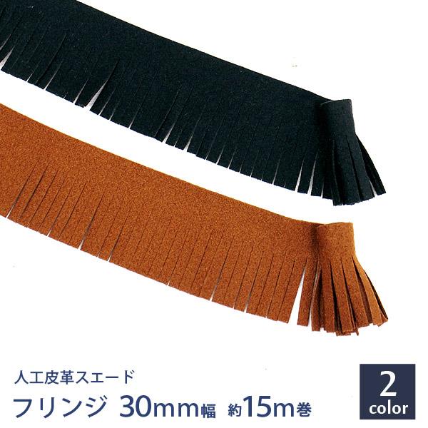 人工皮革スエード フリンジ【30mm幅×約15m巻】