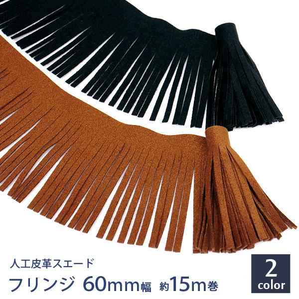 人工皮革スエード フリンジ[50mm幅×約15m巻](6063)