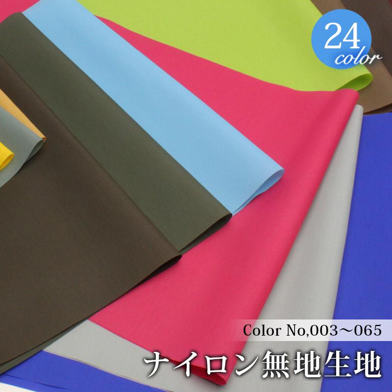 【メール便2mまで】カラバリ豊富なナイロン無地生地[カラーNo,003〜065] (6774)手作り/バッグ/裏地/生地