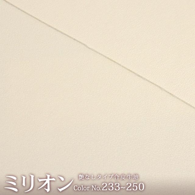 【メール便不可】合皮生地ミリオン[カラーNo,233~250] (色数豊富なツヤなしタイプ)(0001-215-250) | PU/合皮/フェイクレザー/つや消し/無地/カラバリ豊富/衣装/ハンドメイド